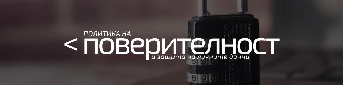 Политика на поверителност и защита на личните данни на Ивент НюЛайв ЕООД - www.eventnewlive.eu