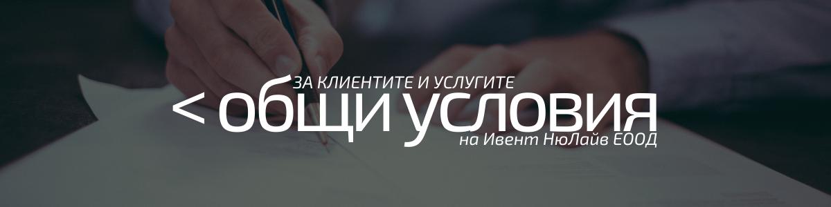 Общи условия - Event NewLive Agency - www.eventnewlive.eu