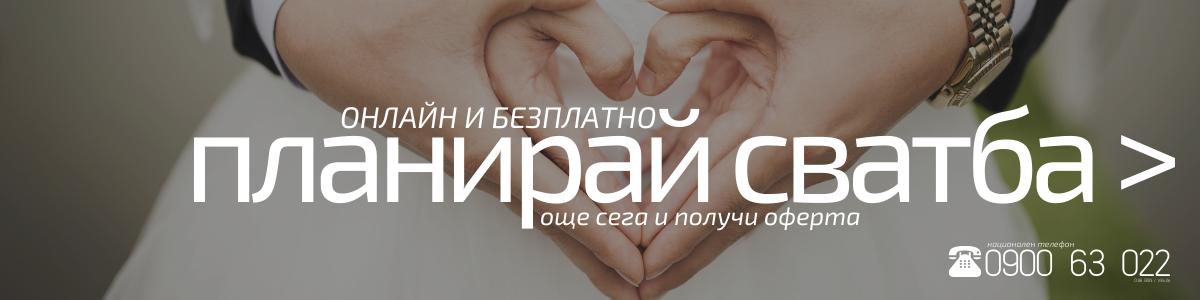 Планирай сватба онлайн - Event NewLive Agency - www.eventnewlive.eu