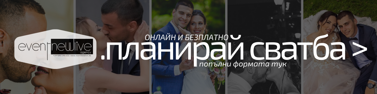 Планирай сватба онлайн и безплатно тук! - Event NewLive Agency - www.eventnewlive.eu