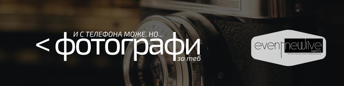 Най-добрите фотографи, за да заснемат твоето събитие - Event NewLive Agency - www.eventnewlive.eu