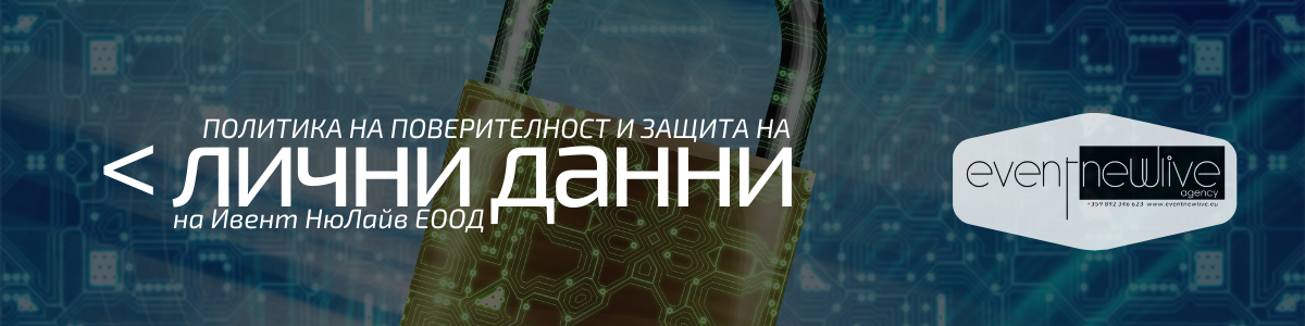 Политика на поверителност и защита на личните данни - Event NewLive Agency - www.eventnewlive.eu