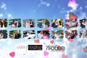 Февруари е Любов! - планирай онлайн своето събитие - www.eventnewlive.eu