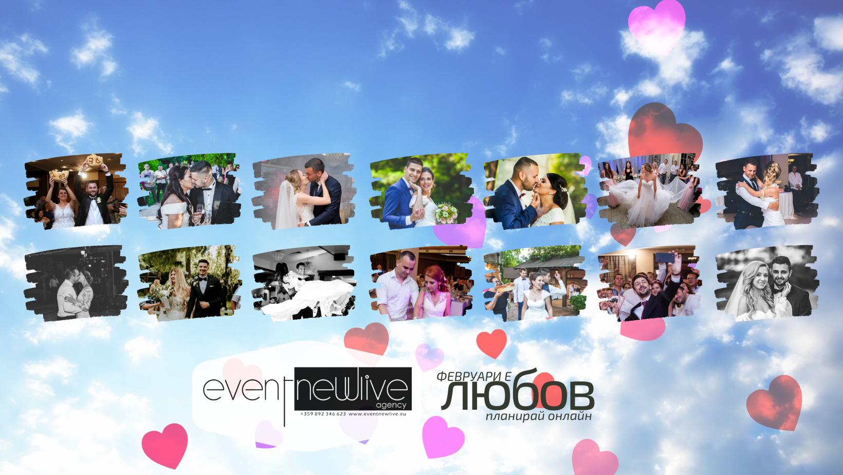 Февруари е Любов! – планирай онлайн своето събитие – www.eventnewlive.eu