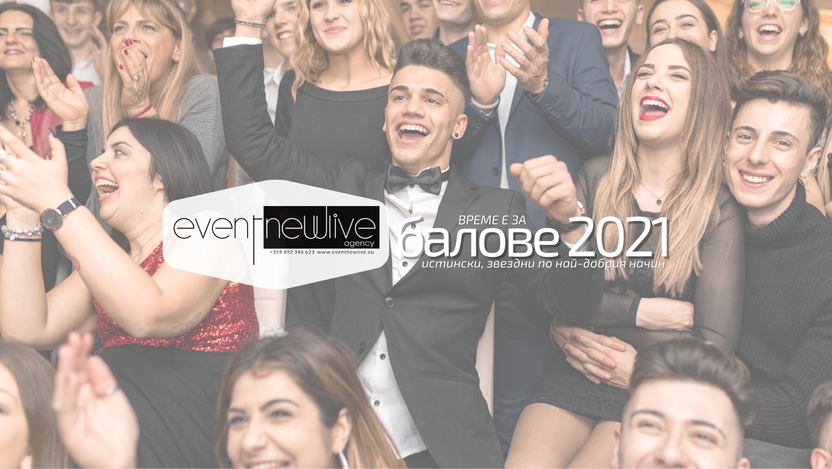 абитуриентски балове 2021 –  Event NewLive Agency – www.eventnewlive.eu
