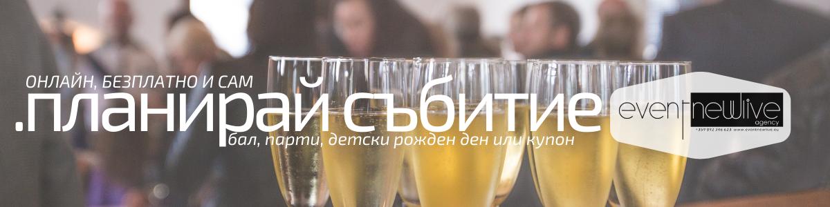 Планирай онлайн твоето събитие - www.eventnewlive.eu