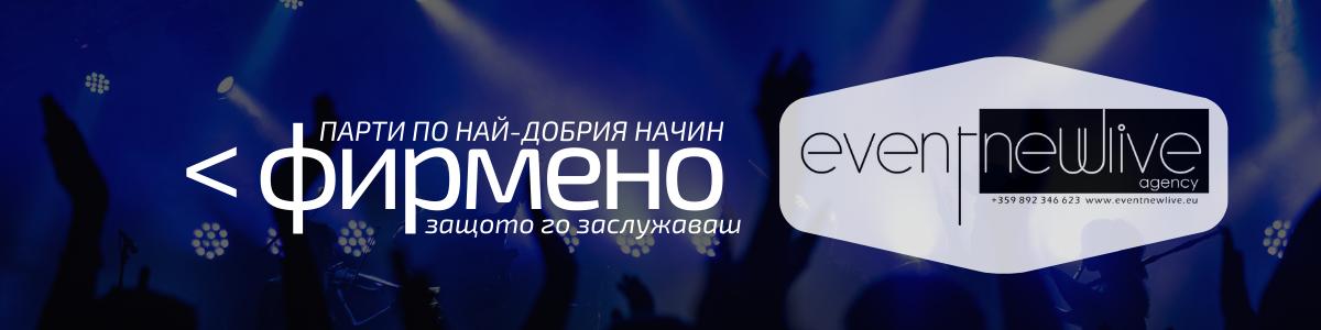 Фирмено парти за твоята фирма - Event NewLive Agency - www.eventnewlive.eu