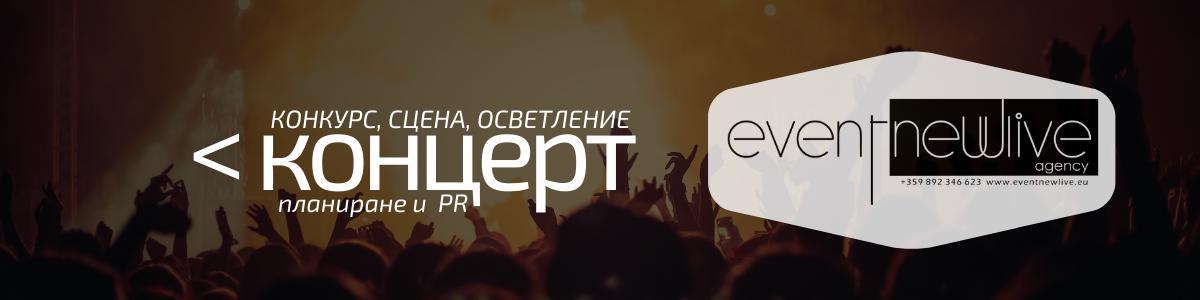 Организация на конкурс и концерт, сцена, осветление и връзки с обществеността - Event NewLive Agency - www.eventnewlive.eu