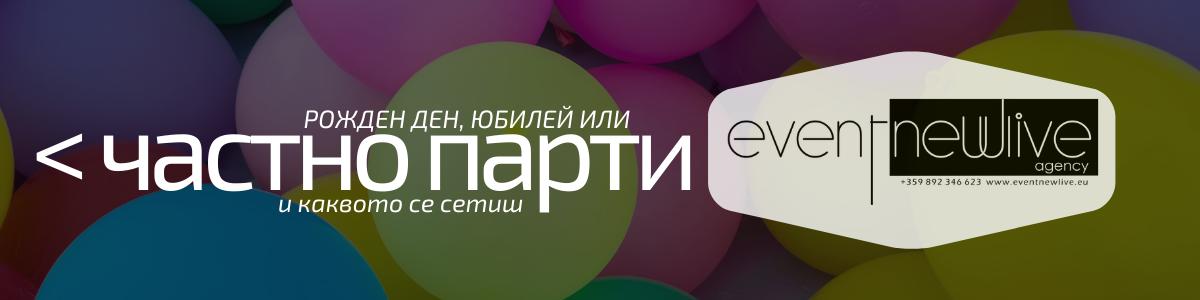 Организация на частно парти - www.eventnewlive.eu - Event NewLive Agency