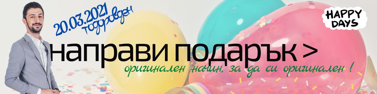 Подари подарък на Теодор Тодоров - Тео - www.eventnewlive.eu - Event NewLive Agency