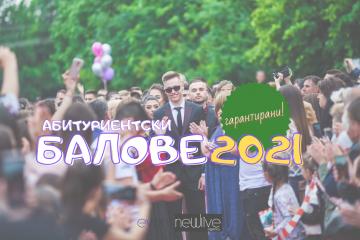 Балове 2021 - гарантирани! - Event NewLive Agency - www.eventnewlive.eu