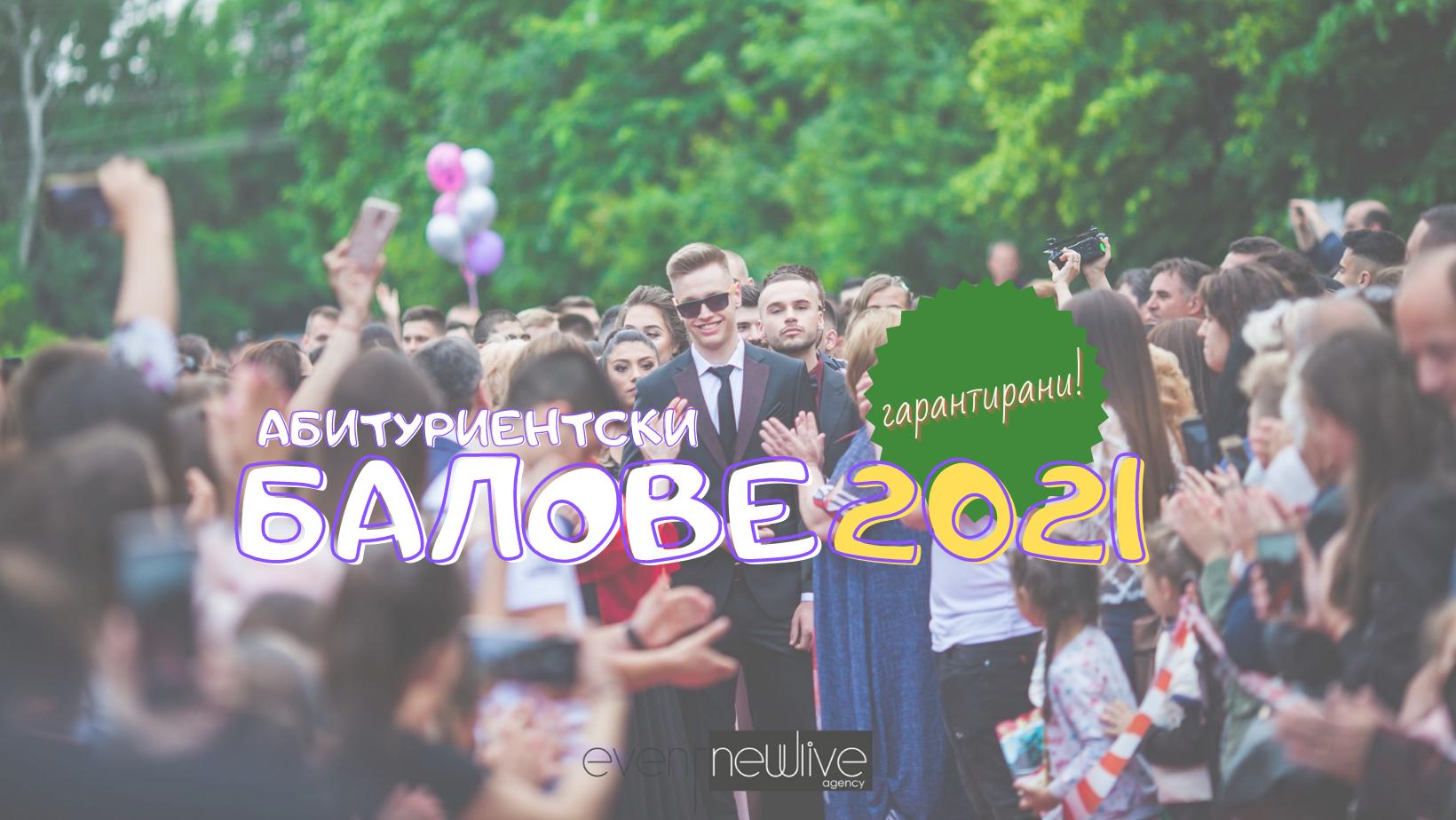 Балове 2021 – гарантирани! – Event NewLive Agency – www.eventnewlive.eu