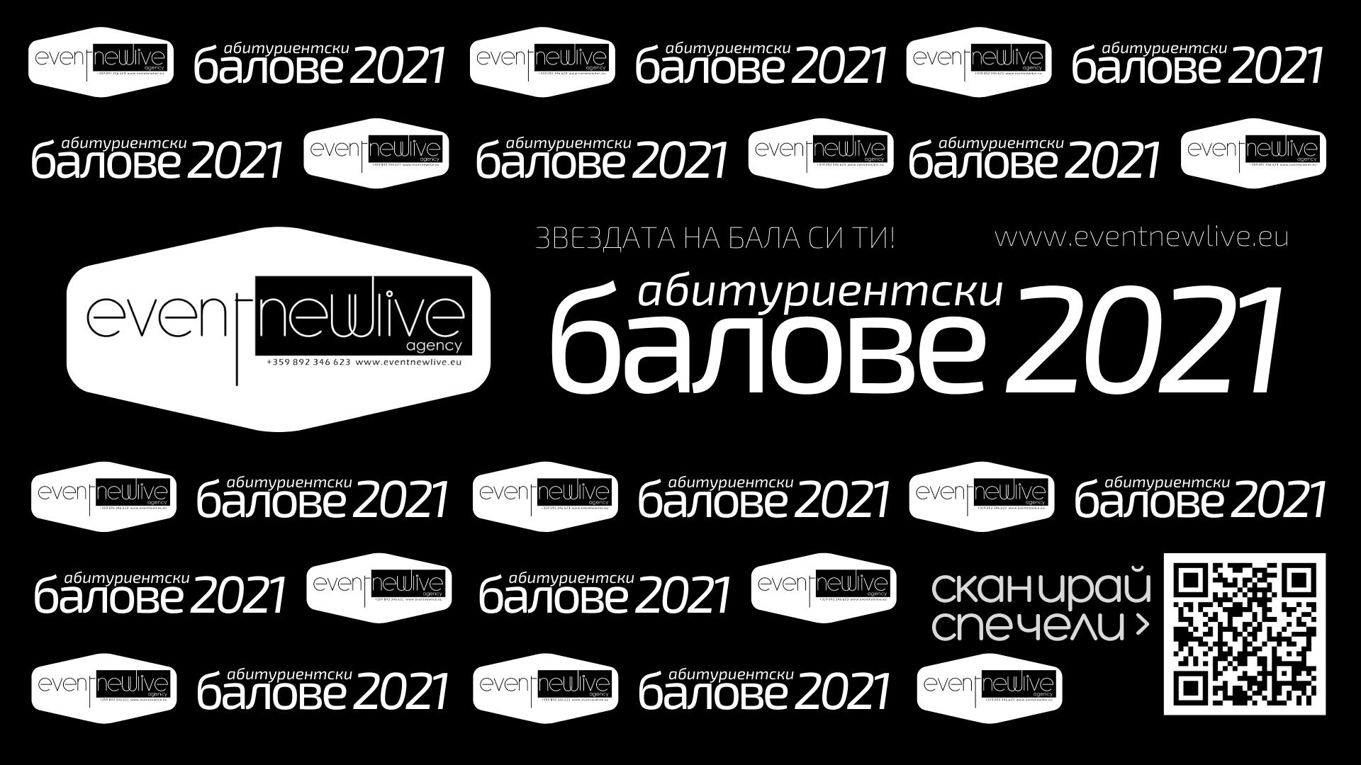 Балове 2021 - звездата си ти! - Event NewLive Agency - www.eventnewlie.eu