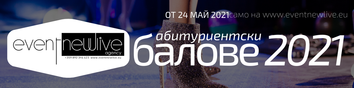 Балове 2021 - звездата си ти! - Event NewLive Agency - www.eventnewlie.eu