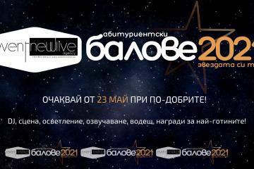 Балове 2021 - за най-добрите! - www.eventnewlive.eu