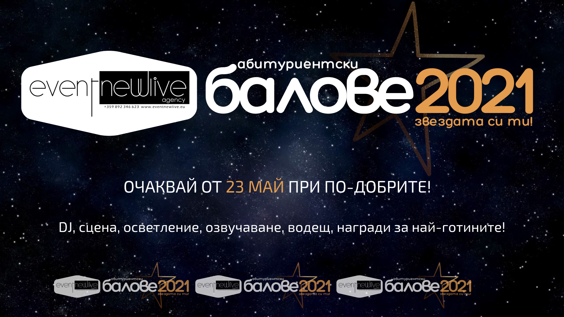 Балове 2021 – за най-добрите! – www.eventnewlive.eu