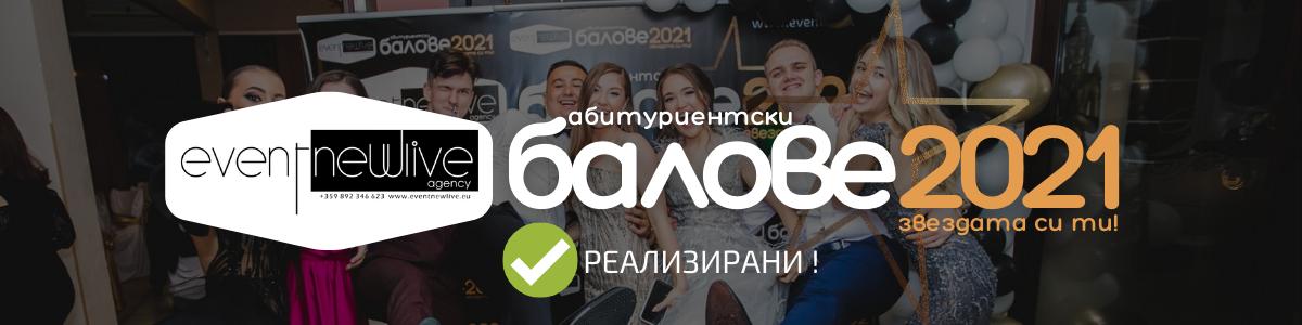Балове 2021 - Еvent NewLive Agency - www.eventnewlie.eu