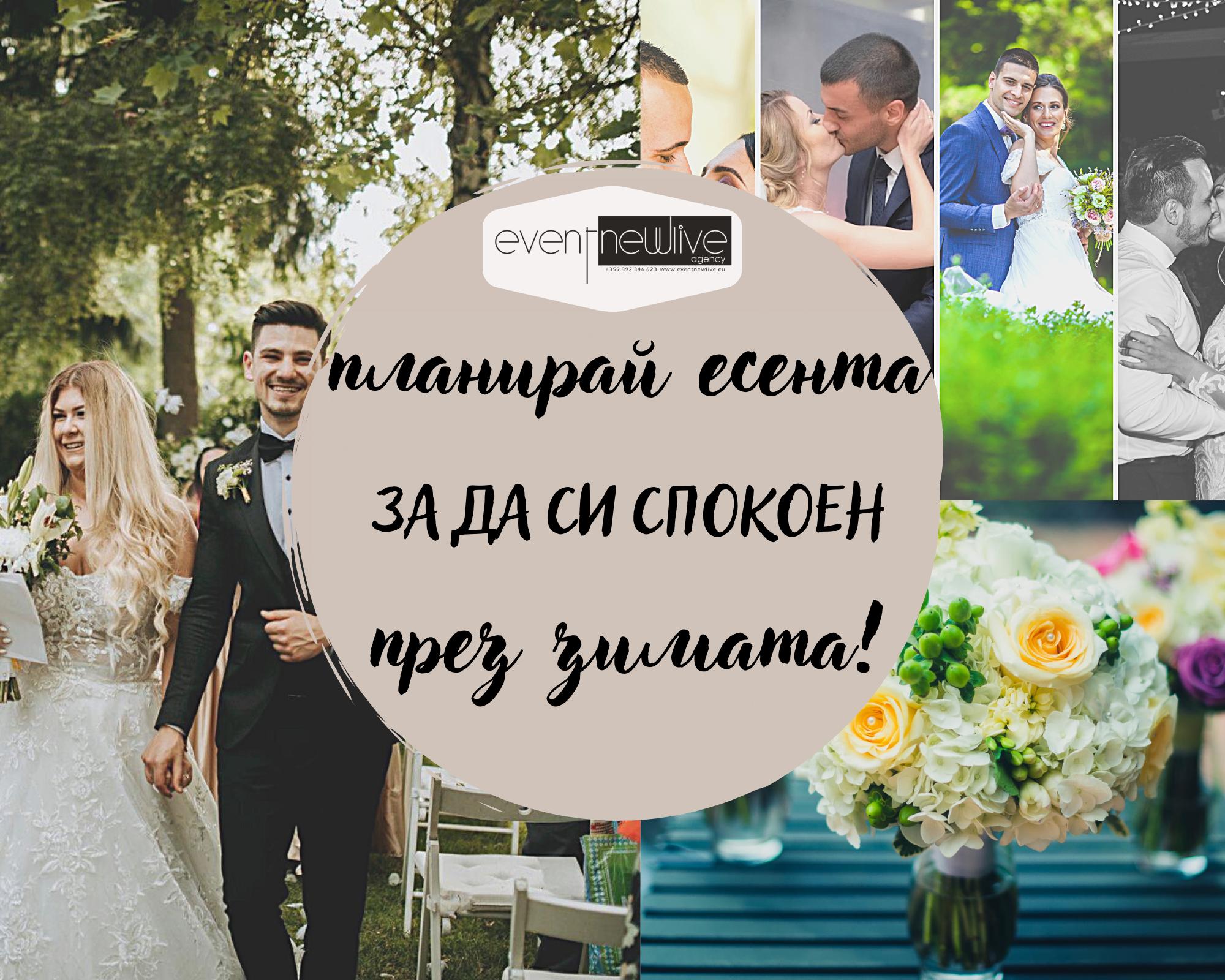 Планирай сватба през есента, за да си спокоен през зимата!